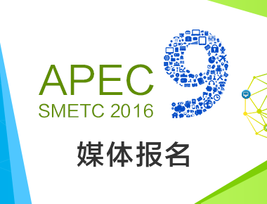 第九届APEC技展会媒体报名