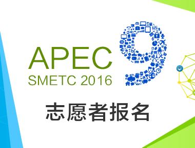 第九届APEC中小企业技术交流暨展览会 志愿者招募公告