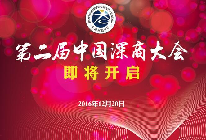 第二届中国深商大会门票可以预约啦!