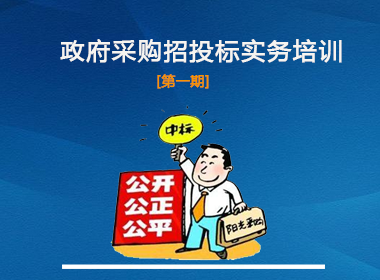 深圳市中小企业公共服务平台【政府采购招投标实务第一期培训报名】