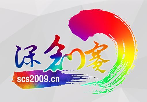 第九届中国深圳创新创业大赛的通知