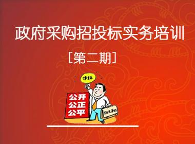深圳市中小企业公共服务平台【政府采购招投标实务第二期培训】