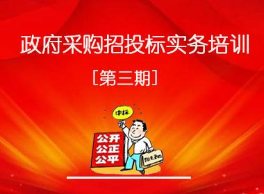深圳市中小企业公共服务平台【政府采购招投标实务第三期培训】