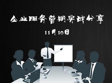 【第一期】企业服务营销训练营系列公益活动邀请函