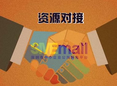 [第一季]深圳市中小微企业服务资源对接系列活动