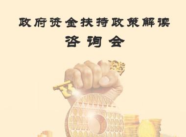 深圳市中小企业政府资金扶持政策解读咨询会