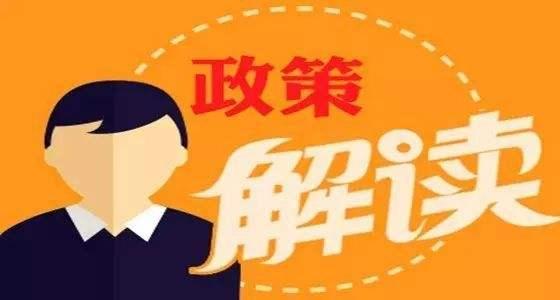 传统产业转型升级和战略新兴产业扶持政策宣讲会