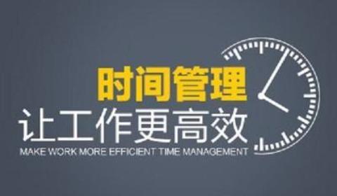 高效时间管理实践