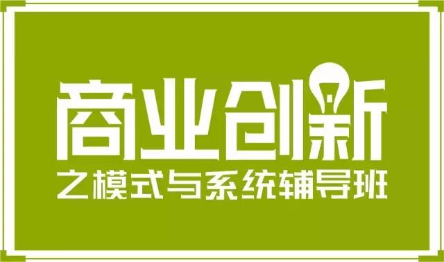 6月23日关于深圳市中小企业服务署与中力顾问联合举办《商业创新之模式与系统》公益培训班邀请
