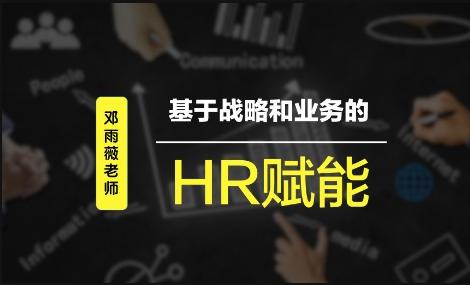 7月29日HR大讲堂《基于战略和业务的HR赋能》