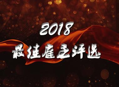 2018年深圳市中小企业最佳雇主评选报名