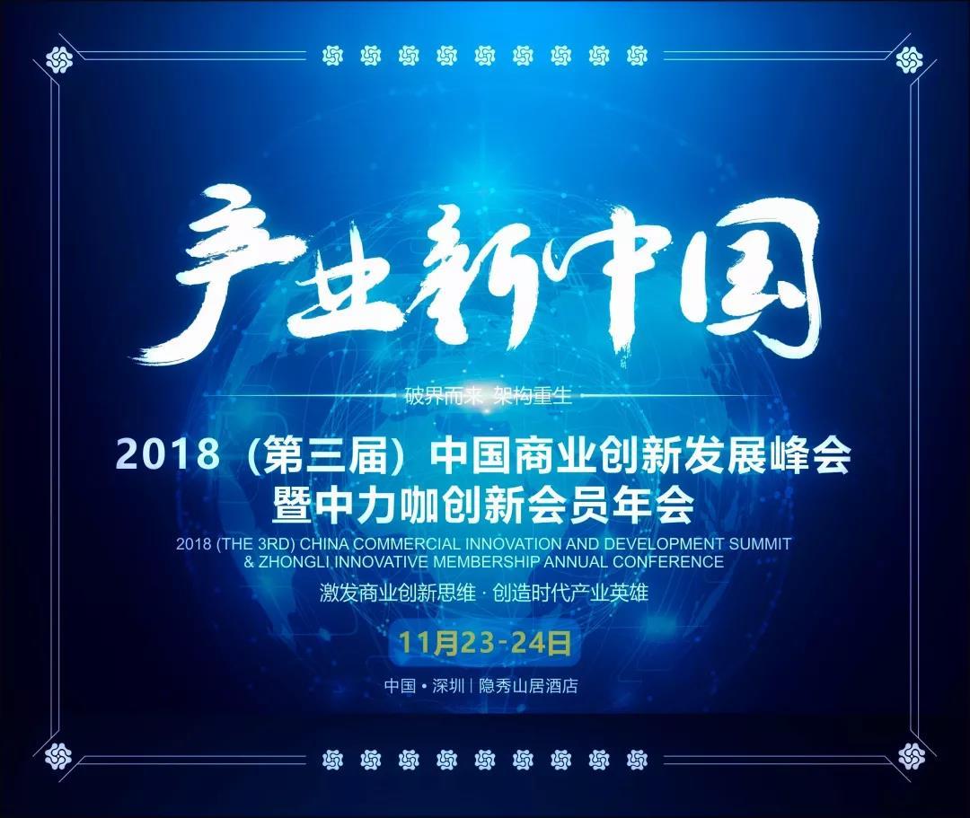 产业新中国,谁将成为新时代产业英雄?