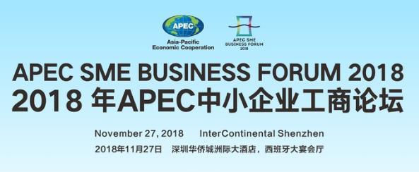 2018年APEC中小企业工商论坛通知
