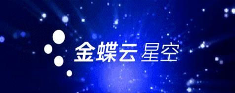 2019 年金蝶云·星空全国巡展首发暨深商企业上云联盟成立大会邀请函