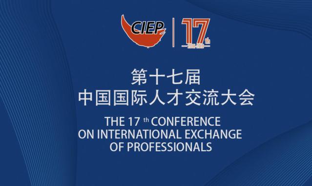 第十七届中国国际人才交流大会深圳论坛