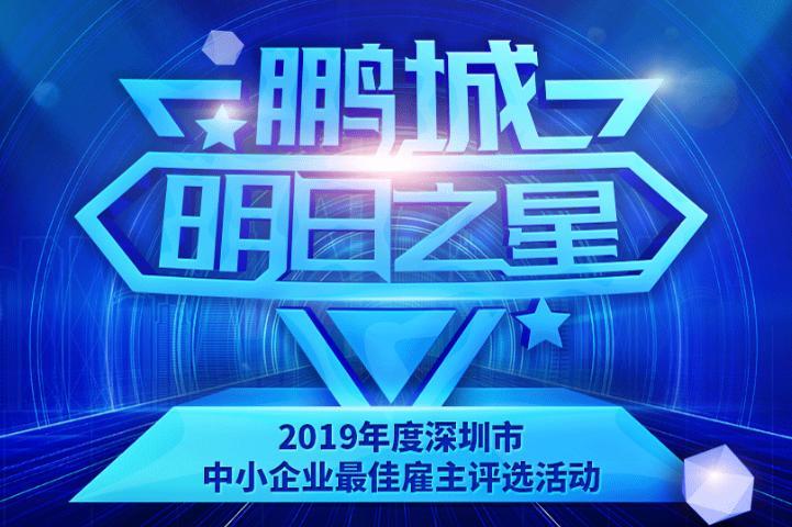 2019年度深圳市中小企业最佳雇主评选活动报名通知