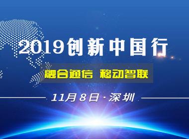 """""""融合通信 移动智联""""2019""""创新中国行""""——深圳站活动通知"""