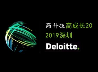 2019深圳高科技高成长20强及深圳明日之星颁奖典礼邀请函
