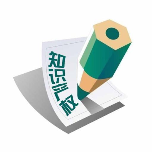 关于粤港澳大湾区知识产权人才发展大会的邀请函