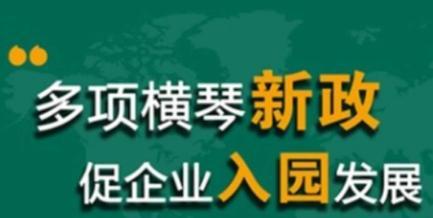 珠海粤澳中医药科技产业园政策宣讲会暨横琴第二届科技创业大赛推介活动
