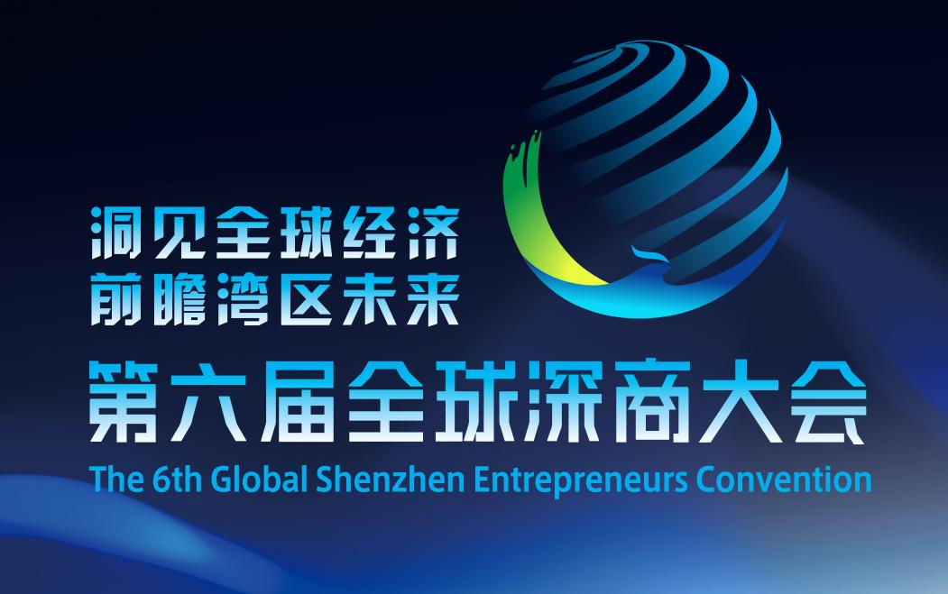 第六届深商全球大会之论坛(一、二)邀请函