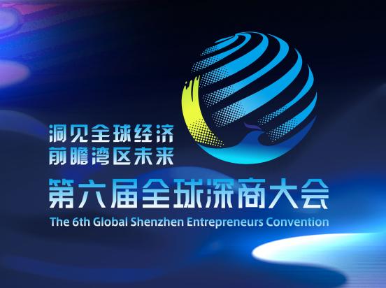 第六届深商全球大会之论坛(三、四、五)邀请函