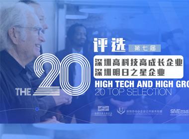 """关于申报""""2020 深圳高科技高成长 20 强 暨明日之星""""评选活动的通知"""
