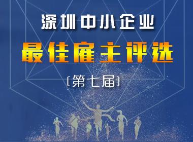 """关于申报第七届深圳中小企业 """"最佳雇主""""评选的通知"""