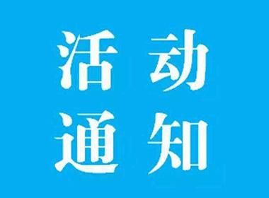 """市中小企业服务局关于举办2020年""""创客中国""""深圳市专精特新中小企业创新创业大赛的通知"""