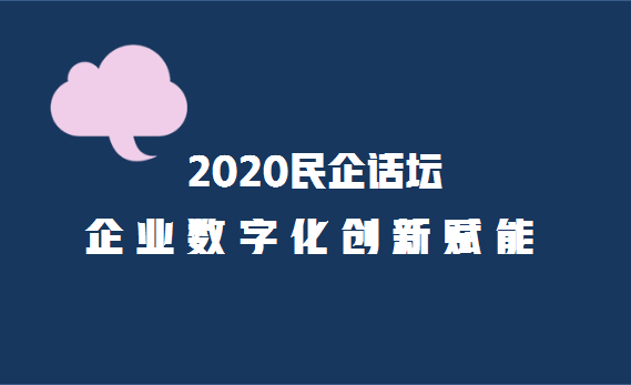 2020民企话坛 · 企业数字化创新赋能 邀请函