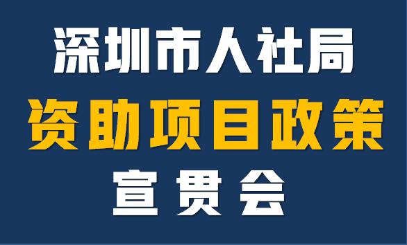 深圳市人社局资助政策宣贯会邀请函
