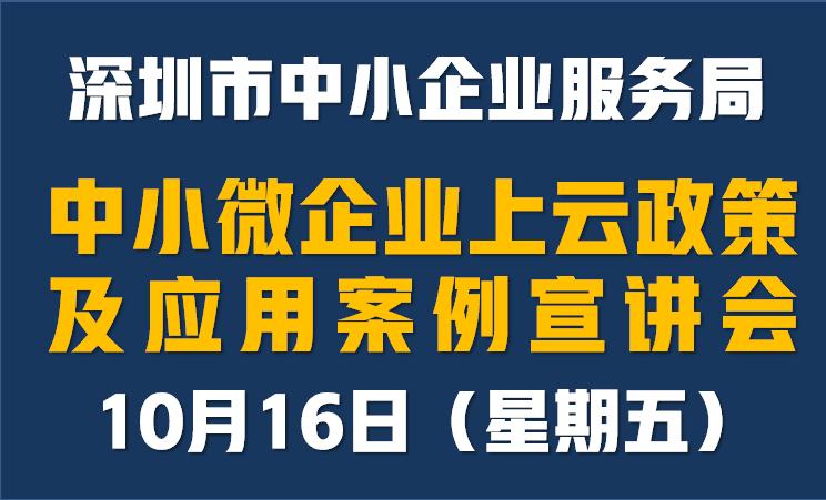 市中小企业服务局关于举办深圳市中小微企业上云政策及应用案例宣讲会的通知