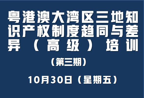 深圳市市场监督管理局关于举办粤港澳大湾区三地知识产权制度趋同与差异(高级)培训第三期的通知