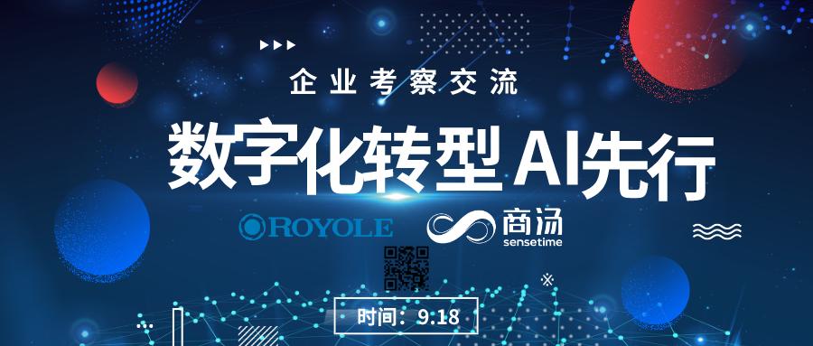 数字化转型•AI先行