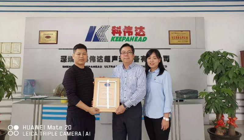 热烈欢迎深圳市科伟达超声波设备有限公司加盟协会理事单位(图1)