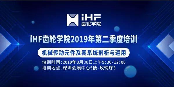 iHF齿轮学院2019年第二季度专题讲座(图2)