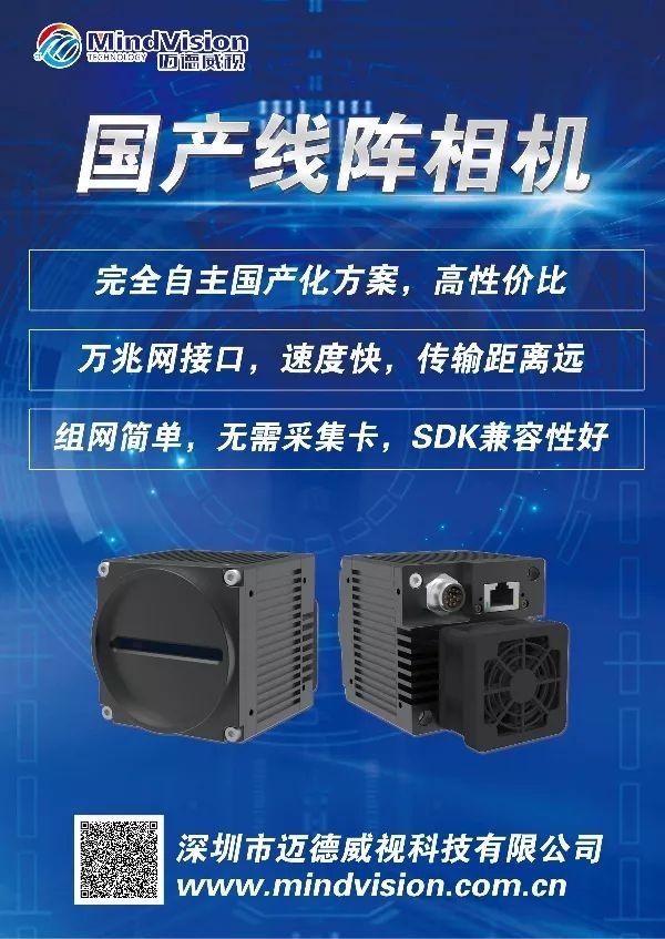 热烈欢迎深圳市迈德威视科技有限公司正式加入协会大家庭(图2)