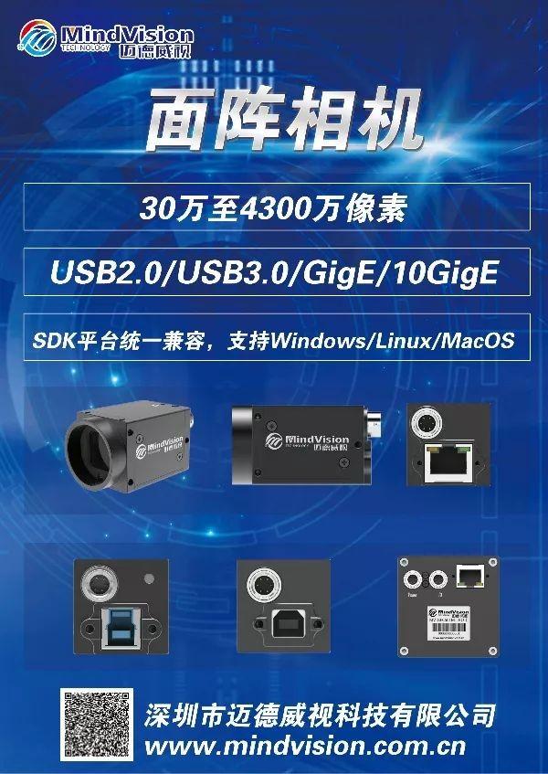 热烈欢迎深圳市迈德威视科技有限公司正式加入协会大家庭(图3)