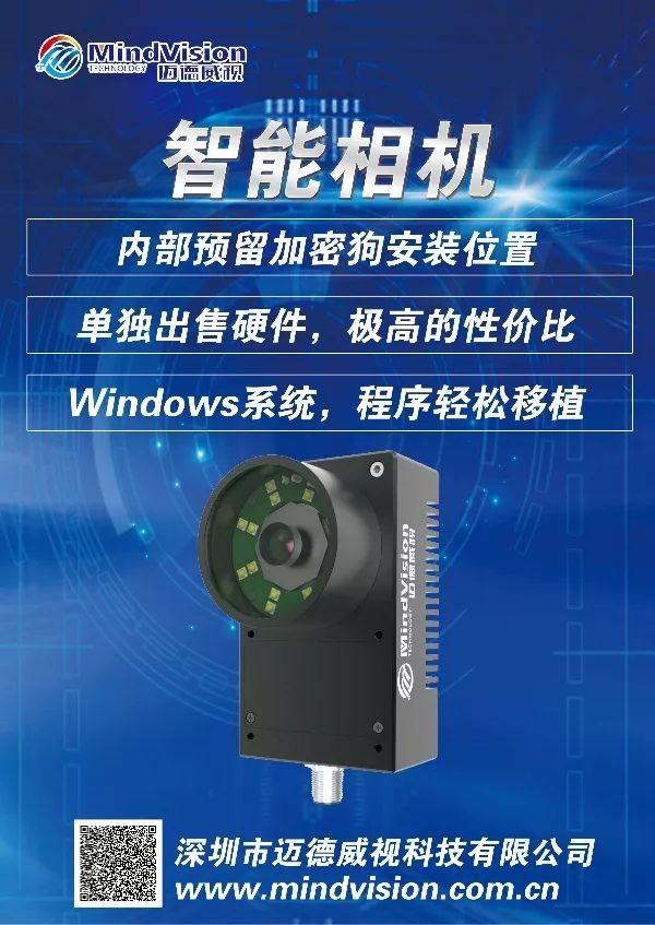 热烈欢迎深圳市迈德威视科技有限公司正式加入协会大家庭(图4)
