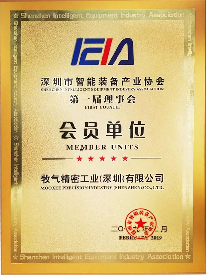 【喜讯】牧气精密工业(深圳)有限公司加盟深圳市智能装备产业协会(图2)