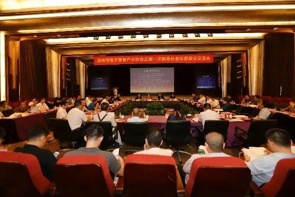 深圳市电子装备产业协会三届一次副会长会议暨政企交流会成功举办!(图1)