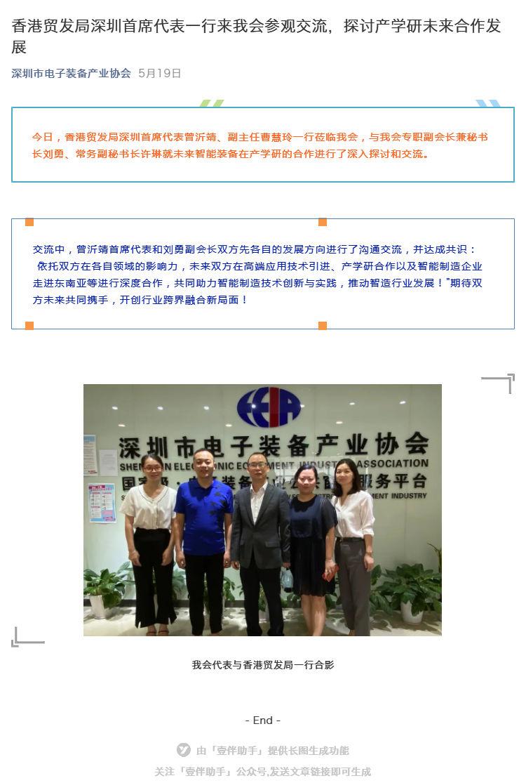香港贸发局深圳首席代表一行来我会参观交流,探讨产学研未来合作发展_壹伴长图1.jpg
