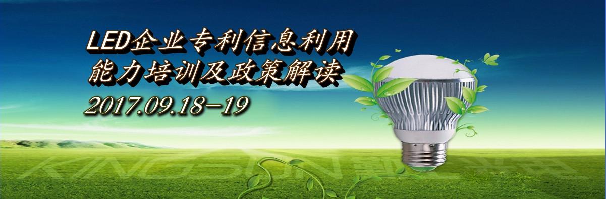 关于举办LED企业专利信息利用能力培训及政策解读 通知